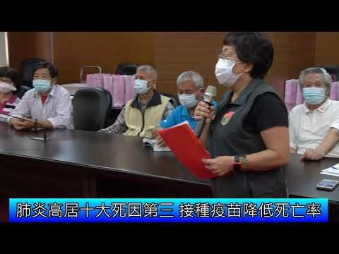 1090430 65歲以上長者免費接種肺炎鏈球菌疫苗記者會(影音新聞)