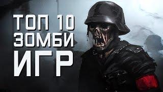 [ТОП] 10 игр про ЗОМБИ