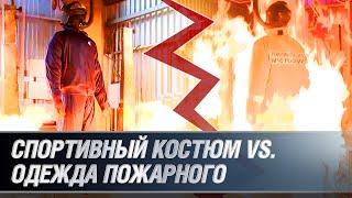 Спортивный костюм vs. одежда пожарного