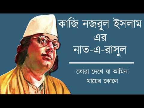 Tora Dekhe Jaa Aminaa Maayer Kole (Naat-E-Rasul) - Kazi Nazrul Islam