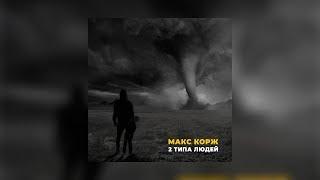 Макс Корж - 2 типа людей (Official audio)