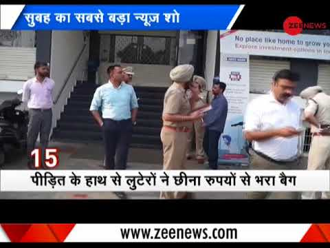 Morning Breaking: Watch CCTV footage of bank official robbed in broad daylight in Ludhiana, Punjab