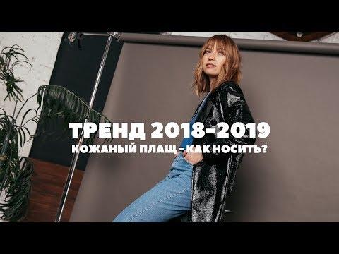 ТРЕНД 2018-2019 кожаный плащ. Как носить?