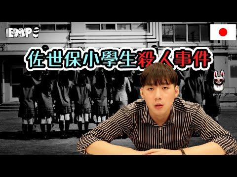 殺死同學卻意外成為網紅!日本史上年紀最小的殺人犯
