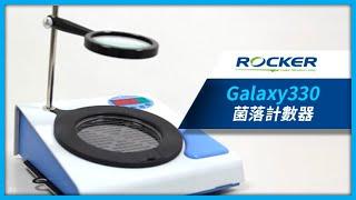 Galaxy330 菌落計數器
