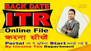Back Date ITR FILE करना सीखें  IN HINDI Income Tax के Portal पर | #AccounTaxGuru
