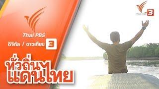 ทั่วถิ่นแดนไทย - รอยยิ้มแห่งขุนเขา ถ้ำเลสเตโกดอน จ.สตูล