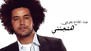 تحميل اغاني Abd El Fattah Grini Hatganeny عبد الفتاح جرينى هتجننى YouTube MP3