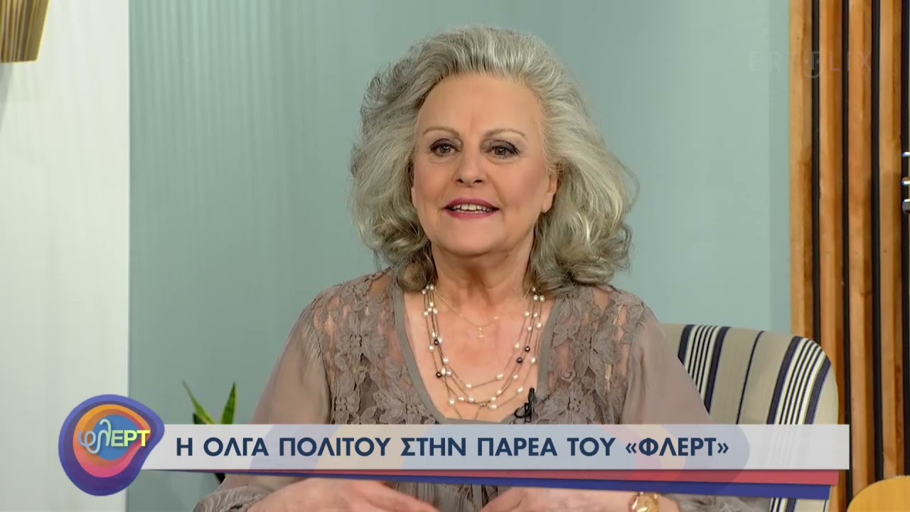 Η Όλγα Πολίτου στην παρέα του «φλΕΡΤ»   29/06/2021   ΕΡΤ