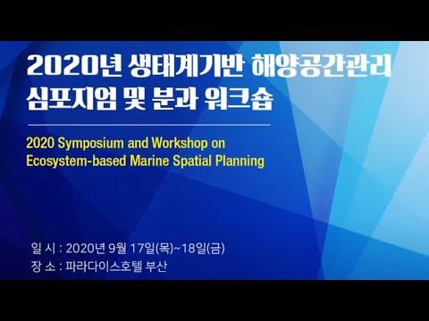 2020년 생태계기반 해양공간관리 심포지엄 및 분과 워크숍 동영상표지