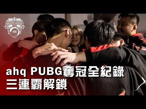 ahq PUBG | 這就是真正的Team!吃雞連奪第三冠的幕後花絮,你們都來朝聖一下!