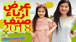 عرض أزياء صيف 2018 Kids Summer Fashion Show