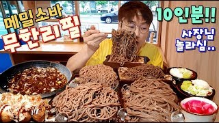 Buckwheat Soba Noodles all you can eat 10 servings MUKBANG