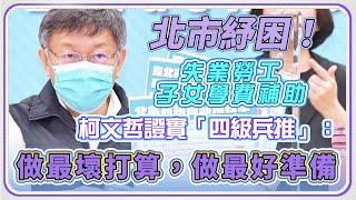 台北市本土病例+94 柯文哲最新防疫說明