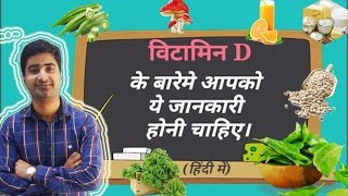 Vitamin D | Sources | Functions | Deficiency | Hindi