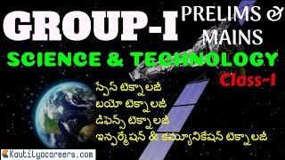 సైన్స్ & టెక్నాలజీ Class-1 తెలుగు మీడియం   Group-1 Mains & Prelims