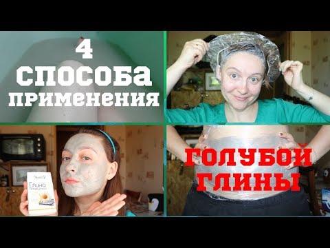 Для чего нужна ГОЛУБАЯ ГЛИНА / маски, обертывания, ванны