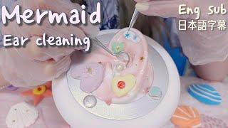 ASMR Mermaid Ear cleaning(Eng sub) 태평양 인어 귀청소