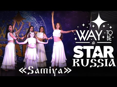 «Samiya» ⊰⊱ Way to be a STAR ☆ Russia ★2019 ★