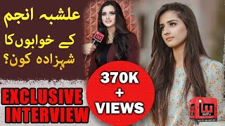 Tiktoker Alishba Anjum Talking about Her Dream Boy | IM Tv