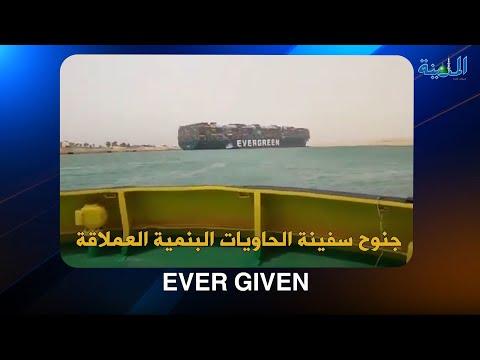 هيئة قناة السويس لأنه تم تعويم سفينة الحاويات بشكل جزئي واستئناف الملاحة قريبا