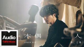 薛之謙 Joker Xue【木偶人 Puppet】HD 高清官方歌詞版 MV