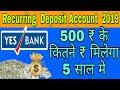 Yes Bank RD PLAN || Yes Bank RECURRING DEPOSIT INTEREST RATE 2019 Hindi