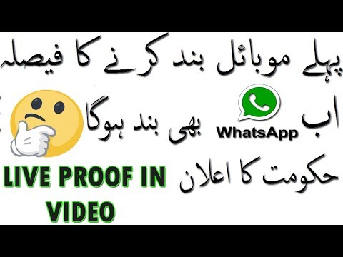 सरकारी कानून Whatsapp Register Karana Padega