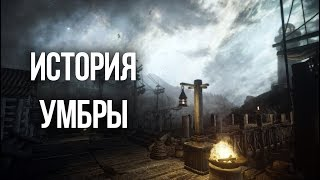 Интересный квест и Легендарный меч Умбра на 1 уровне в Oblivion