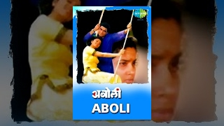 Aboli (1953) | Full Marathi Movie | Vivek Rajan Nene