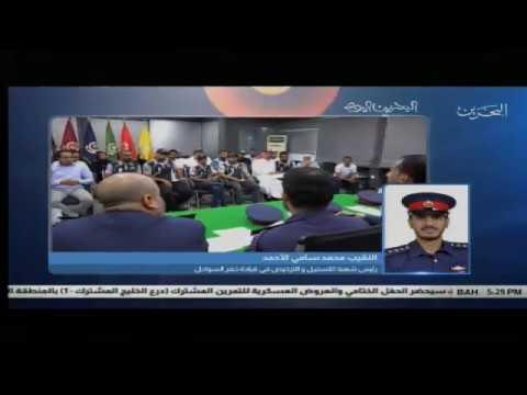 (برنامج البحرين اليوم) مداخلة النقيب محمد الاحمد من خفر السواحل للحديث حول شركات الغوص الت...
