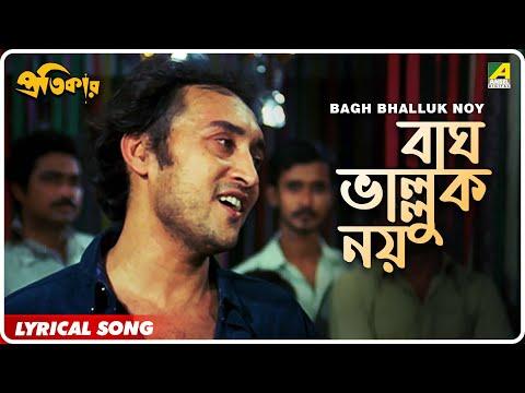 Bagh Bhalluk Noy   Pratikar   Bengali Movie Song   Bappi Lahiri