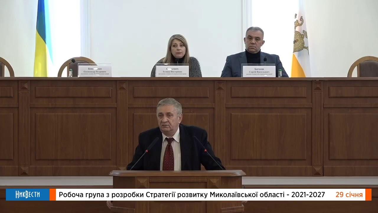 Разработка Стратегии развития Николаевщины