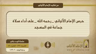 حرص الإمام الألباني _ رحمه الله _ على أداء صلاة جماعة في المسجد