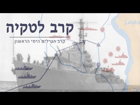 סיפורו של הניצחון הישראלי בקרב הטילים הימי הראשון בעולם
