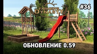 FARMERS DYNASTY #36 Обновление 0.59