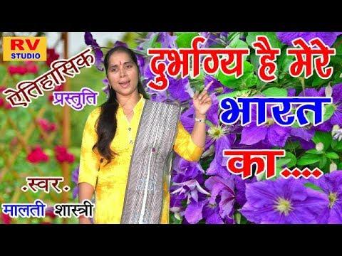 दुर्भाग्य है मेरे भारत का यहाँ फूट ने डेरा डाला है //MALTI SHASTRI SUPERHIT BHAJAN