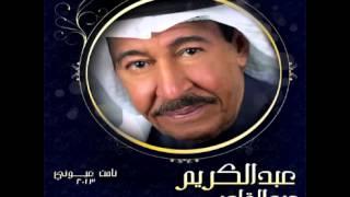 Abd EL Kerem Abd EL Kader...Maloom Men Yashky   عبد الكريم عبد القادر...مالوم من يشتكي تحميل MP3