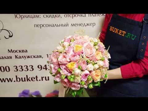 Букет цветов «Наталия»