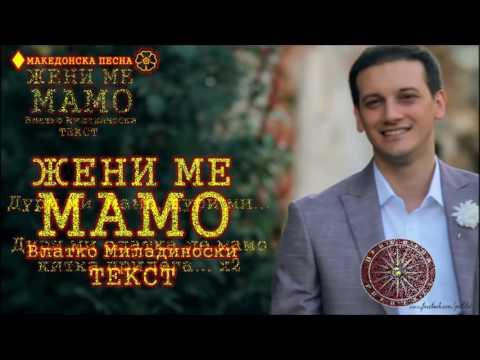 Влатко Миладиноски - Жени ме мамо