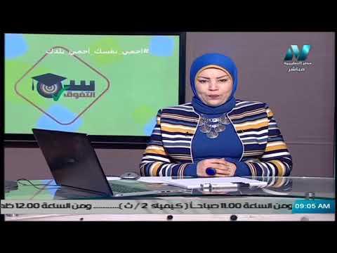 اسئلة الجغرافيا أولى ثانوي ترم 2 || زيادة قمة الهرم السكاني فى مصر تؤدي إلى ....