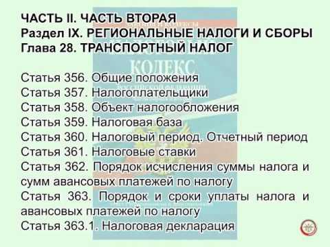 Налог с владельца ТС.
