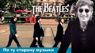 The Beatles-По ту Сторону Музыки