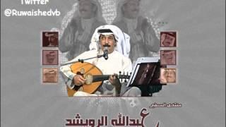 عبدالله الرويشد - قضية حب
