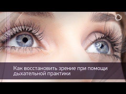 Самые эффективные упражнения по восстановлению зрения