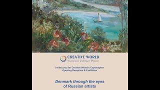 Дания глазами Российских художников