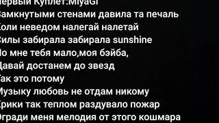 MiyaGi & Эндшпиль-Fire man (2018)-(Lyrics)