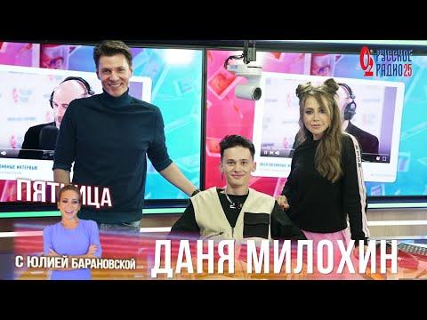 Даня Милохин в шоу «Всё к лучшему» на «Русском Радио»