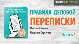 Пересказ и идея книги: Новые правила переписки #1