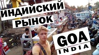 ГОА ИНДИЯ - ИНДИЙСКИЙ РЫНОК MAPUSA - Индийская еда. Goa India